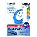 マクセル Maxell 湿式DVDレンズクリーナー DVD-CW(S)[DVDCWS]