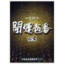 【送料無料】 メディックス 〔Win版〕 開運壱番 Ver.3 四柱推命