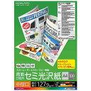 コクヨ カラーレーザー&カラーコピー用 両面印刷 セミ光沢紙 中厚口 (A4 100枚) LBP-FH2810 LBPFH2810