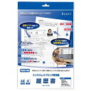 ハート インクジェットプリンタ専用履歴書 角2封筒入 (A4サイズ 5セット) EJP005