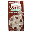 リオネット 【空気亜鉛電池】補聴器用 PR41(312)