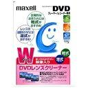 マクセル DVDレンズクリーナー(乾式/湿式ダブルパック) DVD-DW-WP(S)[DVDDWWPS]