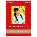 キヤノン CANON 写真用紙 光沢 ゴールド (A4 50枚) GL-101A450 GL101A450