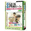 【送料無料】 メディアファイブ 〔Win版〕 media5 Premier 3.0 中学国語(1�3年)