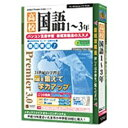 【送料無料】 メディアファイブ 〔Win版〕 media5 Premier 3.0 高校国語(1〜3年)