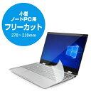 """エレコム キーボードカバー""""ピタッとシートSUPER""""(ネットブック・UMPC用) PKU-FREE3"""