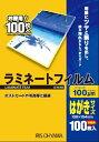 アイリスオーヤマ IRIS OHYAMA 100ミクロンラミネーター専用フィルム (はがきサイズ・100枚) LZ-HA100[LZHA100]