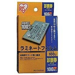アイリスオーヤマ IRIS OHYAMA 100ミクロンラミネーター専用フィルム (診察券サイズ・100枚) LZ-SN100[LZSN100]