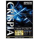 【あす楽対象】 エプソン 写真用紙クリスピア 高光沢 (A4サイズ・50枚) KA450SCKR