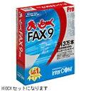 ������̵���� �������� ��Win�ǡ� �ޤ������� FAX 9 Pro �� OCX���å�