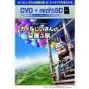 ウォルト・ディズニー・ジャパン カールじいさんの空飛ぶ家 DVD+microSD 【DVD】