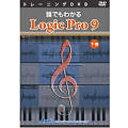 アテイン Attain 〔トレーニングDVD〕 誰でもわかる Logic Pro 9 下巻