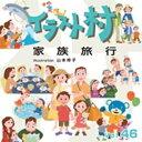 【送料無料】 大日本スクリーン 〔Win・Mac版〕 イラスト村 Vol.46 家族旅行