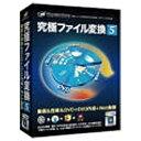 【送料無料】 WONDERSHARE 〔Win版〕 究極ファイル変換 5 動画&音楽&DVD+DVD作成+Web動画 [Wondershare]