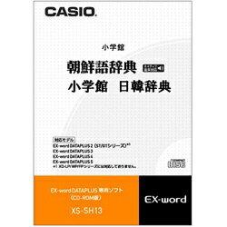 【送料無料】 カシオ 電子辞書用追加コンテンツ ...の商品画像