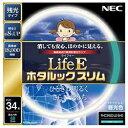 NECライティング 丸形スリム蛍光ランプ 「LifeEホタルックスリム」(34形/昼光色) FHC34ED-LE-SHG[FHC34EDLESHG]