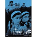 ハピネット あゝひめゆりの塔 HDリマスター版 【DVD】