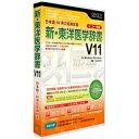 オフィス・トウェンティーワン OFFICE21 〔Win・Mac版〕 新・東洋医学辞書 V11 ユニコード辞書