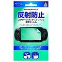 ナカバヤシ Digio2 PlayStation Vita スクリーン保護フィルム/反射防止【PSV(PCH-1000)】