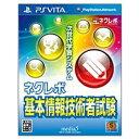 【送料無料】 メディアファイブ ネクレボ 基本情報技術者試験【PS Vitaゲームソフト】