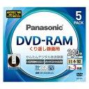 【あす楽対象】 パナソニック LM-AD240LA5 録画用DVD-RAM 両面 2-3倍速 5枚 カートリッジあり CPRM対応 LM-AD240LA5[LMAD240LA5]