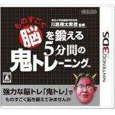 任天堂 東北大学加齢医学研究所 川島隆太教授監修 ものすごく脳を鍛える5分間の鬼トレーニング【3DSゲームソフト】