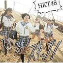 ユニバーサルミュージック HKT48/スキ!スキ!スキップ! Type-B 【CD】