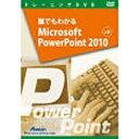 アテイン Attain 〔トレーニングDVD〕 誰でもわかる Microsoft PowerPoint 2010 上巻[ATTE689]