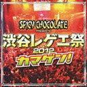 ユニバーサルミュージック SPICY CHOCOLATE/渋谷レゲエ祭2012 カマゲン! 【CD】