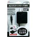 アンサー 3DS/3DS LL用 ACアダプタ エラビーナ(ブラック)【3DS/3DS LL】
