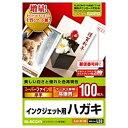 エレコム インクジェット用ハガキ用紙〔スーパーファイン紙〕(はがきサイズ・100枚) EJH-SF100