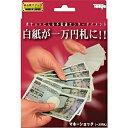 テンヨー マネーショック 一万円札