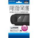 ゲームテック 背面よごれなシートV2【PSV(PCH-2000)】