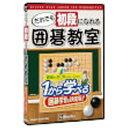 シルバースタージャパン 〔Win版〕 だれでも初段になれる囲碁教室