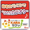 GING ジン 〔Win版〕 KARAサクッ!PRO[KARAサクッ!PRO]