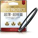 マルミ光機 58mm レンズ保護フィルター LENS PROTECT【ビックカメラグループオリジナル】201709P
