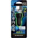 グリーンハウス タブレット/スマートフォン対応[USB給電] DC−USB充電器 4.2A (2ポート・ブラック) GH-CCU2A-BK[GHCCU2ABK]