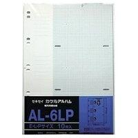 セキセイ SEKISEI 補充用替台紙 (E・L・パノラマ兼用/格子柄・10穴) AL-6LP[AL6LP]