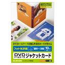 エレコム DVDトールケースカード 〜光沢〜(A4サイズ・10枚)  EDT-KDVDT1[EDTKDVDT1]