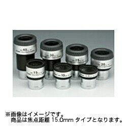 ビクセン 31.7mm径接眼レンズ(アイピース)NPL15mm