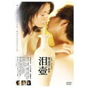 ハピネット Happinet 泪壺 【DVD】