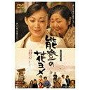 東映ビデオ Toei video 能登の花ヨメ 【DVD】 【代金引換配送不可】