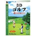 アンバランス 〔Win版〕 3Dゴルフ+つくろう Myコース [爆発的1480シリーズ ベストセレクション]