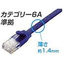 エレコム CAT6A準拠 超高性能スーパーフラットLANケーブル (ブルーメタリック・0.3m) LD-GFA/BM03[LDGFABM03]