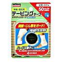ニチバン バトルウィン テーピングテープ/Eタイプ伸縮(50mm×4m)E50F