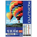 コクヨ インクジェットプリンター用 写真用紙 印画紙原紙 高光沢 (B4サイズ・20枚) KJ-D12B4-20[KJD12B420]