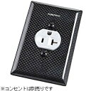 FURUTECH フルテック コンセントカバー(1口タイプ) OUTLET COVER104-S[OUTLETCOVER104S]