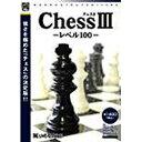 アンバランス 〔Win版〕 チェス 3 レベル100 [爆発的1480シリーズ ベストセレクショ