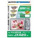 ハクバ 液晶保護フィルム(富士フイルム FinePix JX420専用)DGF-FFJX420[生産完了品 在庫限り][DGFFFJX420...