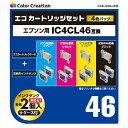 カラークリエーション Color Creation CCE-IC46-4PW 互換プリンターインク カラークリエーション 4色パック